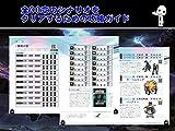 テラバトル 公式攻略ガイド 1stピリオド (ファミ通の攻略本) 画像