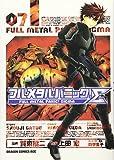 フルメタル・パニック! Σ 07 (角川コミックス ドラゴンJr. 85-7)
