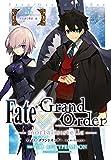 Fate/Grand Order -mortalis:stella- 第6節 牙を剥く憎悪・前 Fate/Grand Order -mortalis:stella- 連載版 (ZERO-SUMコミックス)