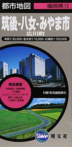 都市地図 福岡県 筑後・八女・みやま市 広川町 (地図 | マップル)