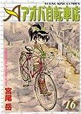 アオバ自転車店 16 (ヤングキングコミックス)