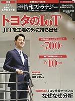 日経情報ストラテジー 2016年 08 月号 [雑誌]