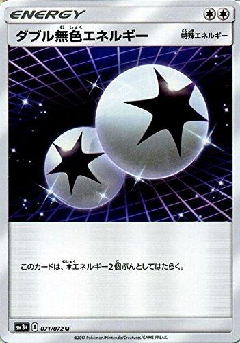 ポケモンカードゲームSM/ダブル無色エネルギー(U)/ひかる伝説