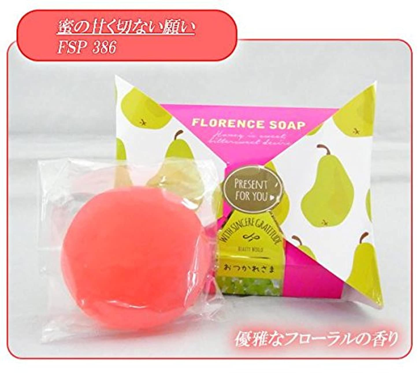 スリッパ振動する電球ビューティーワールド BWフローレンスの香り石けん リボンパッケージ 6個セット 蜜の甘く切ない願い