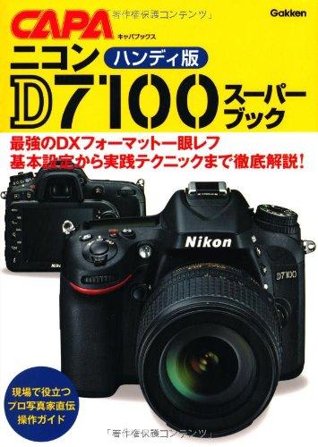 ハンディ版ニコンD7100スーパーブック (キャパブックス)