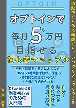 [金川顕教]のオプトインで毎月5万円目指せる初心者マニュアル: 通勤中でも休み時間でもいつでもどこでもできる