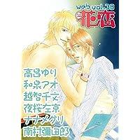web花恋 vol.38 [雑誌]