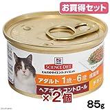 お買得セット サイエンスダイエット ヘアーボールコントロール アダルト チキン 85g(缶詰) 正規品 ヒルズ 猫 お買い得2個入