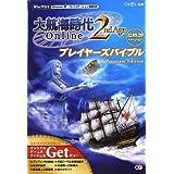 大航海時代 Online 2nd Age プレイヤーズバイブル Premium Edition