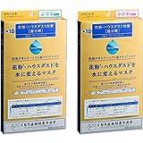 DR.C医薬 +10 花粉を水に変えるマスク(日本製小さめサイズ)【2個セット】 145+1004