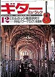 ギターミュージック 1981年12月号 特集:カルカッシ徹底研究II