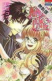 死神姫の再婚 ─薔薇園の時計公爵─【期間限定無料版】 1 (花とゆめコミックス)