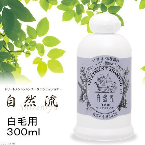 自然流 白毛用シャンプー 300ml