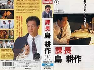 課長 島耕作 [VHS]