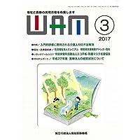 WAM 2017年3月号 「入門的研修に期待される介護人材の不足解消」