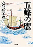 五峰の鷹 (小学館文庫)