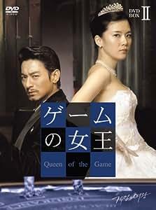 ゲームの女王 BOX-II [DVD]