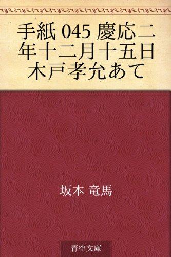 手紙 045 慶応二年十二月十五日 木戸孝允あての詳細を見る