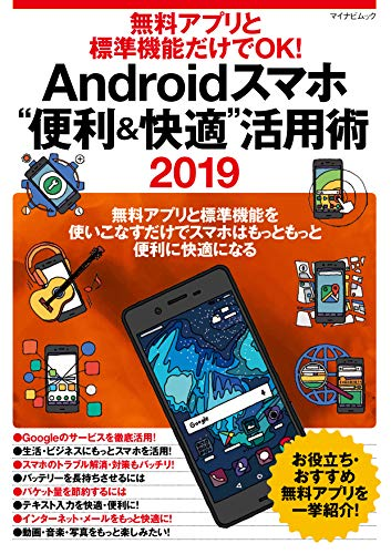 """無料アプリと標準機能だけでOK! Androidスマホ""""便利&快適"""