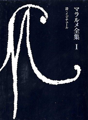 マラルメ全集I 詩・イジチュール /
