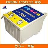 エプソン(EPSON)対応 IC5CL13 互換インクカートリッジ カラー【単品】