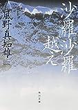 沙羅沙羅越え (角川文庫)