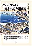 アジアのなかの博多湾と箱崎 (アジア遊学 224)