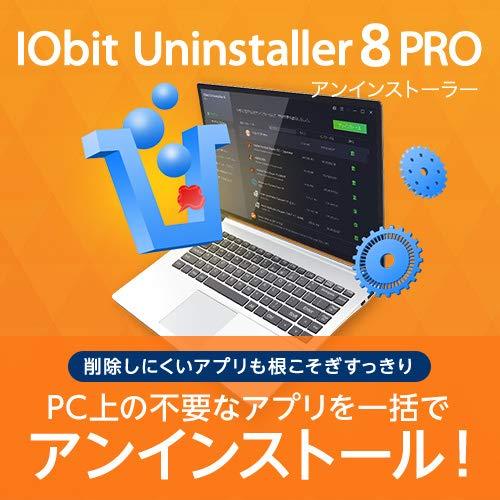【無料版】 IObit Uninstaller 8 Free 【不要なソフト・アプリを一括アンインストール/残存ファイル、レジストリ、プラグインを削除】 ダウンロード版