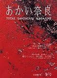 あかい奈良2号 (あかい奈良, 02)
