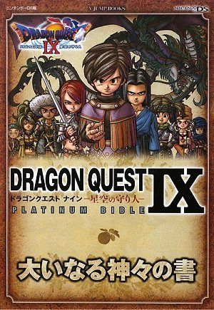 ドラゴンクエストIX 星空の守り人 PLATINUM BIBLE 大いなる神々の書 (Vジャンプブックス)