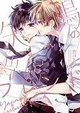 矢嶋くんの専属フレンド【特典ペーパー付】 (gateauコミックス)