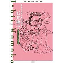石井桃子 ──児童文学の発展に貢献した文学者 (ちくま評伝シリーズ〈ポルトレ〉)