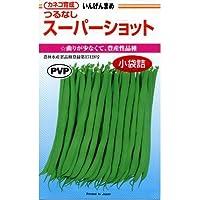 つるなしいんげん 種 【 スーパーショット 】 種子 小袋(50粒)