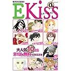 EKiss 2015年0号 [雑誌] (Kissコミックス)