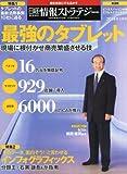 日経情報ストラテジー 2014年 01月号 [雑誌]