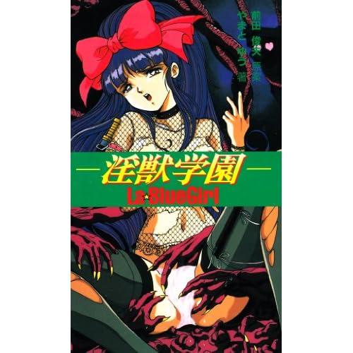 淫獣学園―La BlueGirl (JoyMateシリーズ)