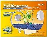 テトラ (Tetra) メダカチューブ
