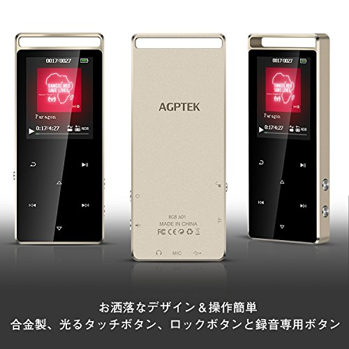 AGPTEK A01 デジタルオーディオプレーヤー HIFI高音質 光るタッチボタン 多彩 金属製 8GB マイクロSDカード最大128GBに対応 ブラック