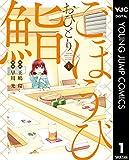 ごほうびおひとり鮨 1 (ヤングジャンプコミックスDIGITAL)(早川光/王嶋環)