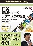 DVD FX短期トレードテクニックの極意 市場と通貨の特徴からトレードする (<DVD>)