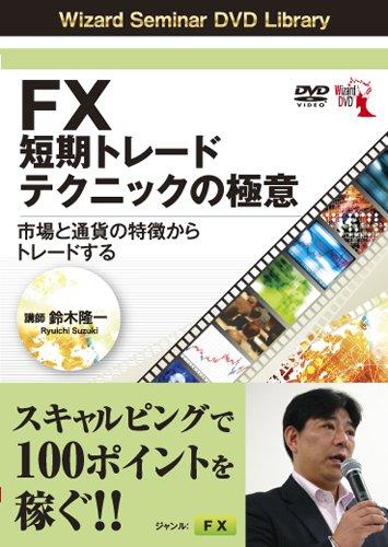 DVD FX短期トレードテクニックの極意 市場と通貨の特徴からトレードする (<DVD>)の詳細を見る