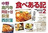 中野・高円寺・阿佐ヶ谷・荻窪・西荻窪食べある記Vol.2(食べある記シリーズ)