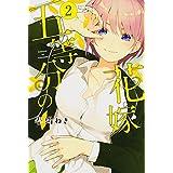 五等分の花嫁(2) (講談社コミックス)