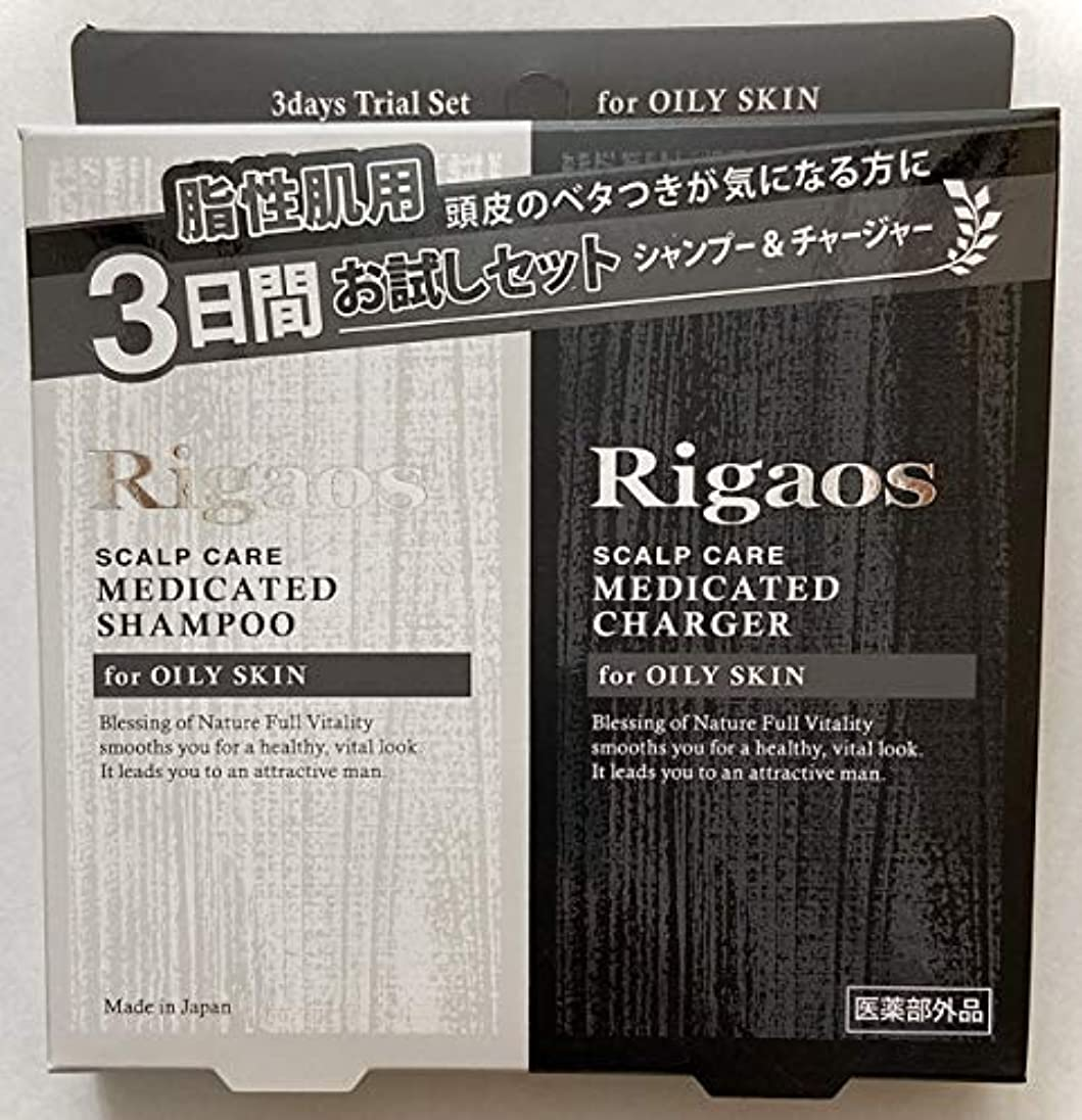 ブロック送料レプリカリガオス 薬用スカルプシャンプー&チャージャOILY 3回分