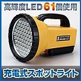 強力300万カンデラ!高輝度 61LEDライト。AC及び自動車充電可能で防災用具としても! EEA-YW1003-22