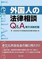 外国人の法律相談Q&A 第三次改訂版