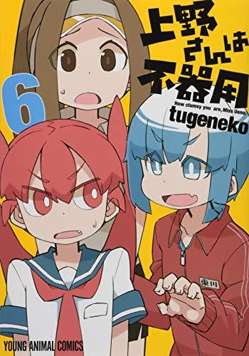 上野さんは不器用 6 (ヤングアニマルコミックス)の詳細を見る