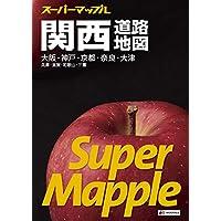 スーパーマップル 関西 道路地図 (ドライブ 地図 | マップル)