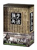 孫子兵法 DVD-BOX2[DVD]