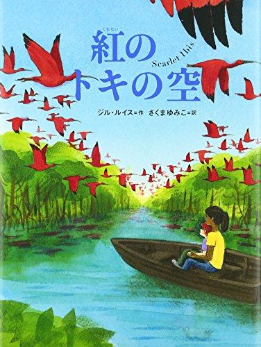 紅のトキの空 (児童図書館・文学の部屋)の詳細を見る